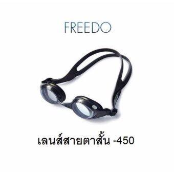 แว่นตาว่ายน้ำ สายตาสั้น -450 กัน UV กันฝ้า Optical Lens Goggle (Black)