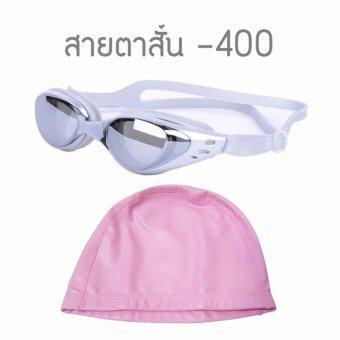 แว่นตาว่ายน้ำ สำหรับสายตาสั้น -400 กันยูวี กันฝ้า กันUV พร้อม หมวกว่ายน้ำกันน้ำ