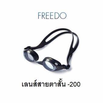 แว่นตาว่ายน้ำ สายตาสั้น -200 กัน UV กันฝ้า Optical Lens Goggle (Black)