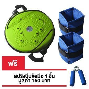 ชุด จานทวิส แบบมีเชือก กับ ถุงทรายข้อเท้า 2LB / Twist Disc with Rope (L) with ankle weight 2lb