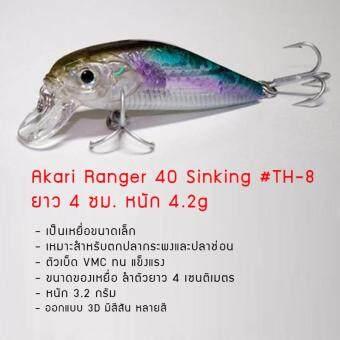 Akari Ranger 40 Sinking #TH-8 ตกปลากระพงและปลาช่อน ยาว 4 ซม. หนัก 4.2g