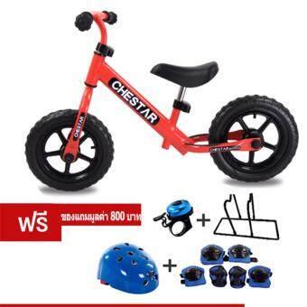 จักรยานทรงตัวเด็ก จักรยานขาไถBalance bike # Chestar Limited Color (Light red) สีแดง