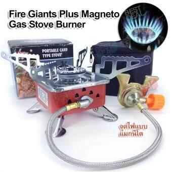 Fire Giants Plus Stainless Steel Foldable Switching Magneto Gas Stove Burner & Tube Fuel Gas Cartridge รุ่น Gas-Head-K202Plus เตากระป๋องแก๊ส เตาแก๊สปิคนิก เตาแก๊สกระป๋อง เตาแก๊สพกพา ทองเหลือง, วาล์วปรับระดับแก๊ส และท่อส่งแก๊ส เผาไหม้สูง น้ำหนักเบา (Re