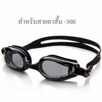 แว่นตาว่ายน้ำ เลนส์สายตาสั้น สีดำ สำหรับคนสายตาสั้น-300 กันUV400 และป้องกันฝ้า