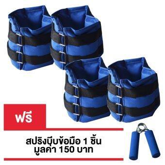 ชุด ถุงทรายข้อเท้า และ ถุงทรายข้อมือ 10LB (5kg.) ถุงถ่วงน้ำหนัก / Ankel weight set 10LB - Blue