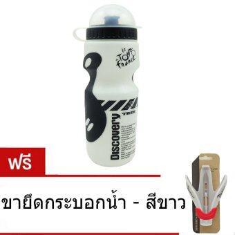 Discovery กระบอกน้ำ สำหรับจักรยาน 650 มล. ( สีขาว/สีดำ ) ฟรีขาจับ ( สีขาว)