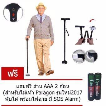 Paragon ไม้เท้า ไม้เท้าพับได้ ไม้เท้าเดินป่า ไม้เท้าช่วยพยุงเดินสำหรับผู้สูงอายุ ปรับระดับได้ พร้อมไฟฉายพร้อม SOS Alarm (สีดำ)