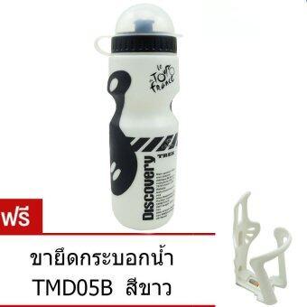 Discovery กระบอกน้ำ สำหรับจักรยาน 650 มล. (สีขาว) ฟรี ขาจับ TMD05B สีขาว