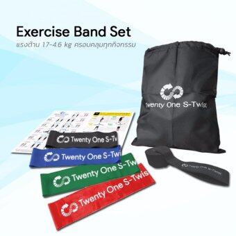 Harga TwentyOneStwist Resistance Band Exercise Band Elastic Band Completed Set 4 Level