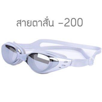 แว่นตาว่ายน้ำ สำหรับสายตาสั้น -200 กันยูวี กันฝ้า กันUV - สีเทา