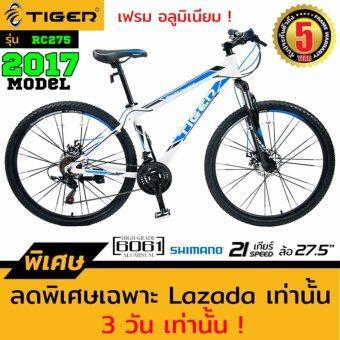 TIGER จักรยานเสือภูเขาอลูมิเนียม Mountain Bike เกียร์ SHIMANO 21 สปีด ล้อ 27.5 นิ้ว รุ่น RC275