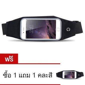 I - CHEAP Sport Pouch Belt กระเป๋ากีฬาแบบคาดเอวใส่โทรศัพท์มือถือกันน้ำได้ หน้าจอ 5.5 นิ้ว (สีดำ) ซื้อ 1 แถมฟรี 1 ชิ้น ( คละสี )