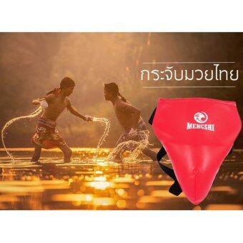 DUDEESHOP กระจับมวยไทย MS-0046 PU