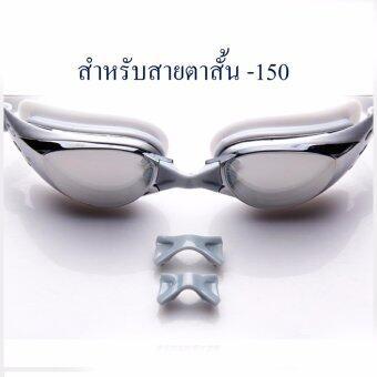 แว่นตาว่ายน้ำ เลนส์สายตาสั้น สำหรับคนสายตาสั้น-150 กันUV400 เคลือบปรอทและป้องกันฝ้า