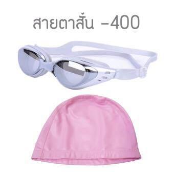 แว่นตาว่ายน้ำ สำหรับสายตาสั้น -400 กันยูวี กันฝ้า กันUV (สีเทา) พร้อม หมวกว่ายน้ำกันน้ำ (สีชมพู)