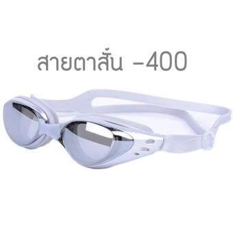 แว่นตาว่ายน้ำ สำหรับสายตาสั้น -400 กันยูวี กันฝ้า กันUV - สีเทา