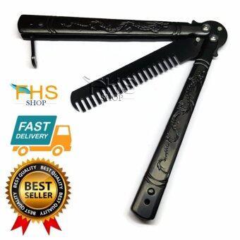 FHS Butterfly Knife (Balisong) STAINLESS STEEL ใบหวีสำหรับซ้อม มีดควง ขนาดใบสแตนเลส 22 cm
