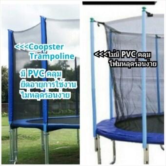 Coopster Trampoline 12ft คุปสเตอร์ แทรมโพลีน (สีน้ำเงิน)