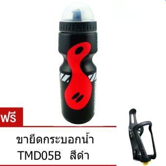 Discovery กระบอกน้ำ สำหรับจักรยาน 650 มล. (สีดำ) ฟรี ขาจับ TMD05B สีดำ