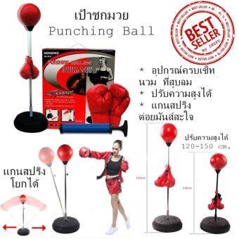 อุปกรณ์ชกมวย เป้าชกมวย Adult ball speed 120-150 cm - สีแดง punching ball กระสอบทราย