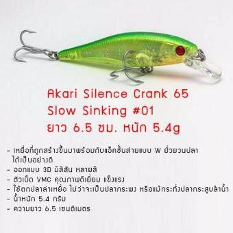 Akari Silence Crank 65 Slow Sinking ใช้ตกปลาล่าเหยื่อ ปลากระพง ปลากระสูบลำน้ำ ยาว 6.5 ซม. หนัก 5.4g