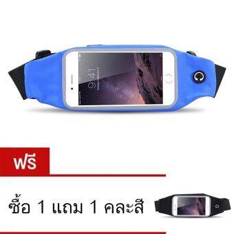 I - CHEAP Sport Pouch Belt กระเป๋ากีฬาแบบคาดเอวใส่โทรศัพท์มือถือกันน้ำได้ หน้าจอ 5.5 นิ้ว (สีน้ำเงิน) ซื้อ 1 แถมฟรี 1 ชิ้น ( คละสี )