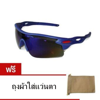 แว่นตาจักรยาน กันแสง UV 400 (สีน้ำเงิน) ฟรี ถุงผ้าใส่เเว่นตา