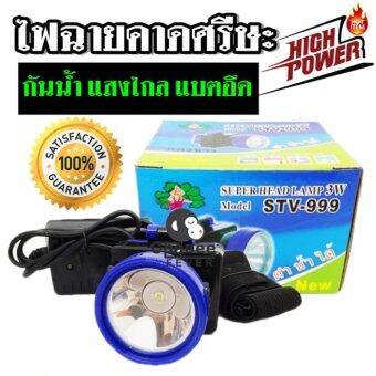 CHANEE ไฟคาดศรีษะ กันน้ำ รุ่น STV-999 LED ปรับไฟได้ 3 จังหวะ (แสงขาว)
