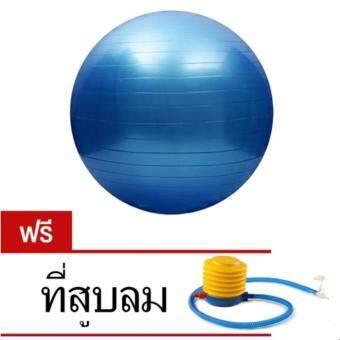 SANGYAลูกบอลโยคะ 65 ซม. รุ่น DK-065 (สีน้ำเงิน) แถมฟรี ที่สูบลม