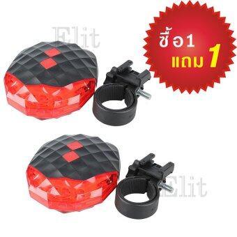 Elit ไฟท้ายจักรยานคริสตัล LEDไฟกระพริบ 7 โหมด พร้อม Laser Lane Elit 5LED Bicycle Warning Flashing (Black-red) แถมฟรี 1 ชุด