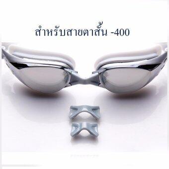 แว่นตาว่ายน้ำ เลนส์สายตาสั้น สำหรับคนสายตาสั้น-400 กันUV400 เคลือบปรอทและป้องกันฝ้า