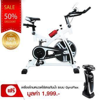 HHsociety จักรยานออกกำลังกาย Ex Spinning Bike Plus รุ่น S-305 แถมฟรี เครื่องโกนหนวดไร้สายกันน้ำ ระบบ GyroFlex