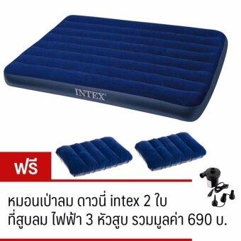Intex ที่นอนเป่าลม 4.5 ฟุต 137x191x22 ซม.ฟูลไซส์ รุ่น 68758 (สีน้ำเงิน)  ฟรี ที่สูบลมไฟฟ้า 3 หัวและหมอน 2 ใบ