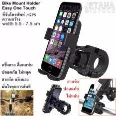JETANA BIKE แท่นยึดโทรศัพท์กับจักรยาน ที่จับโทรศัพท์ ตัวจับ โทรศัพท์ GPS Bike Mount Holder จักรยาน มอเตอร์ไซค์ อุปกรณ์เสริมสำหรับจักรยาน (สีดำ)