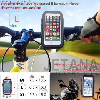 Jetana Bike Mount Holder ตัวจับโทรศัพท์กันน้ำ ขาจับ Smart Phone แท่นยึด GPS อุปกรณ์เสริมสำหรับจักรยาน และ มอเตอร์ไซค์ มีขาจับ2แบบครบชุดอยู่ในกล่อง รองรับโทรศัพท์ได้ทุกรุ่น มีขนาดให้เลือกตามต้องการ M L XL (สีดำ)