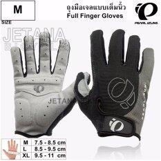 Jetana ถุงมือเต็มนิ้ว ถุงมือจักรยาน Pearl iZumi ถุงมือมอเตอร์ไซค์ ถุงมือเจล (สีดำเทา น้ำเงิน เหลือง แดง)