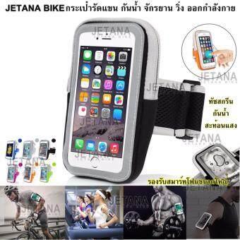 JETANA กระเป๋าคาดแขน กระเป๋าโทรศัพท์ Sport Waist Bag วิ่ง จักรยาน ออกกำลังกาย ฟิตเนส (สีฟ้า สีเทา สีส้ม สีชมพู สีดำ สีเขียว)