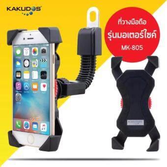 KAKUDOS ที่ยึดโทรศัพท์ ที่วางโทรศัพท์มือถือ & จักรยาน ยึด ล็อค ติดแฮนด์รถมอเตอร์ไซค์ Bike Holder รุ่น MK-805 (สีดำ) Black