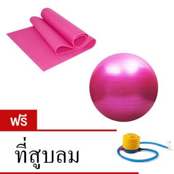 KAKUKI ลูกบอลโยคะ ขนาด 65 ซม.+เสื่อโยคะ PU 170*60*0.6ซม. (สีชมพู) ฟรี ที่สูบลม