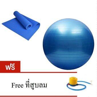 Kakuki ลูกบอลโยคะ ขนาด 65 ซม.+เสื่อโยคะ PU 170*60*0.6ซม. (สีน้ำเงิน) ฟรี ที่สูบลม