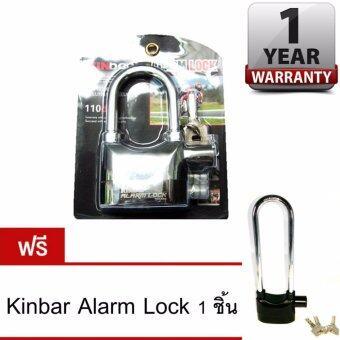 Kinbar Alarm Lock กุญแจกันขโมย กุญแจเตือนภัย สัญญาณกันขโมย กุญแจล๊อคจานเบรค ล็อคดิสเบรค แถมฟรี Long Alarm Lock