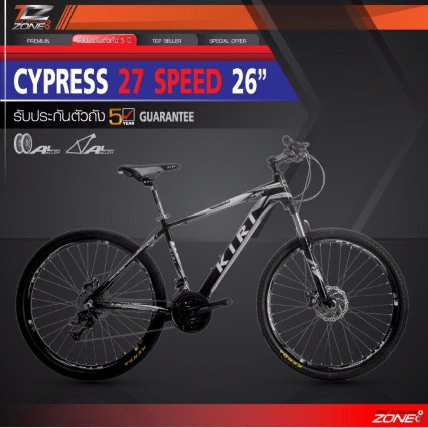 KIRI จักรยานเสือภูเขา 26 นิ้ว/ตัวถัง อลูมิเนียม/เกียร์ 27SPEED/รุ่น CYPRESS ไซส์17 (สีบรอนซ์)