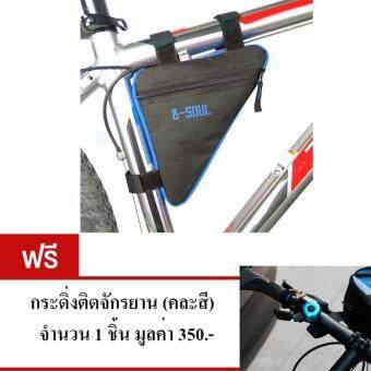 กระเป๋าใส่ของติดเฟรมจักรยาน (สีดำแถบน้ำเงิน)แถม กระดิ่งติดจักรยาน มูลค่า 350.-