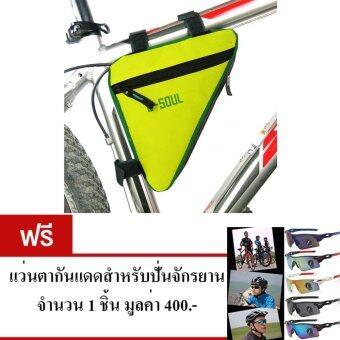 กระเป๋าใส่ของติดเฟรมจักรยาน (สีเหลือง-เขียว) แถม แว่นตาปั่นจักรยานคละสี มูลค่า 400.-