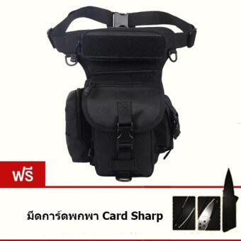 กระเป๋าสุดเท่ห์ กระเป๋าคาดเอว พกพาสำหรับเดินป่า ปีนเขา มีสายรัดต้นขา รุ่นGU26 (สีดำ)แถมฟรีมีดการ์ดพกพาcard sharpมูลค่า250บาท