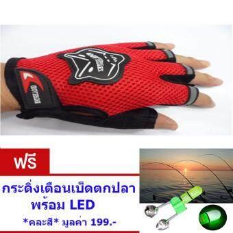 ประเทศไทย ถุงมือปั่นจักรยาน ครึ่งนิ้ว สีแดง แถม กระดิ่งเตือนเบ็ดตกปลาพร้อม LED x 2 ชิ้น มูลค่า 120.-