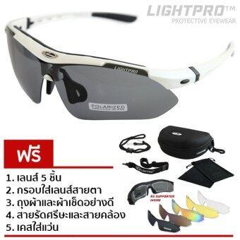 LIGHTPRO แว่นกีฬา/แว่นขี่จักรยาน รุ่น LP001 (Pearl White)แถมฟรีเลนส์เปลี่ยน 5 เลนส์