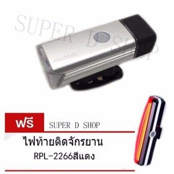 ไฟหน้าจักรยาน Machfally USB Aluminium Light 180 Lumens + ไฟท้ายจักรยาน RAYPAL2266ชาร์จUSB ไฟสีแดงLED