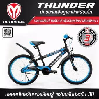 """ราคา แถมฟรีสูบจักรยาน!! จักรยานเสือภูเขาสำหรับเด็ก Maximus ล้อ 20"""" พร้อมประกันตัวถัง 3 ปี รุ่น Thunder"""