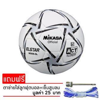 MIKASA ฟุตบอล Football MKS TPU SE509SL